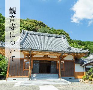 観音寺について